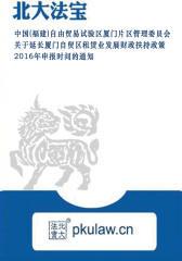 中国(福建)自由贸易试验区厦门片区管理委员会关于延长厦门自贸区租赁业发展财政扶持政策2016年申报时间的通知