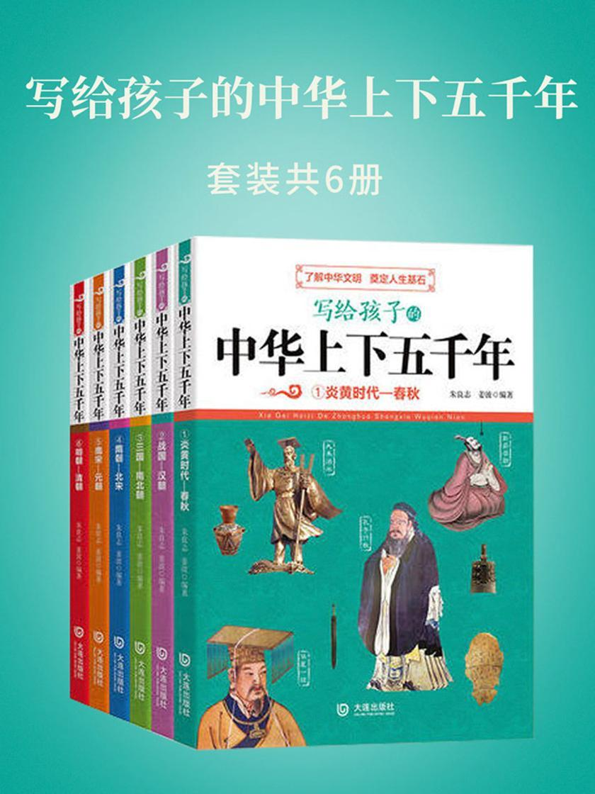 写给孩子的中华上下五千年(套装共6册)