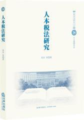 人本税法研究(试读本)