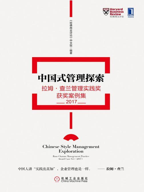 中国式管理探索:拉姆·查兰管理实践奖获奖案例集(2017)