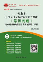 [3D电子书]圣才学习网·2015年湖南省公务员考试行政职业能力测验《常识判断》考点精讲及典型题(含历年真题)详解(仅适用PC阅读)