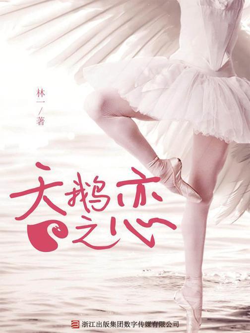 天鹅之恋(爱情罐头条形码)