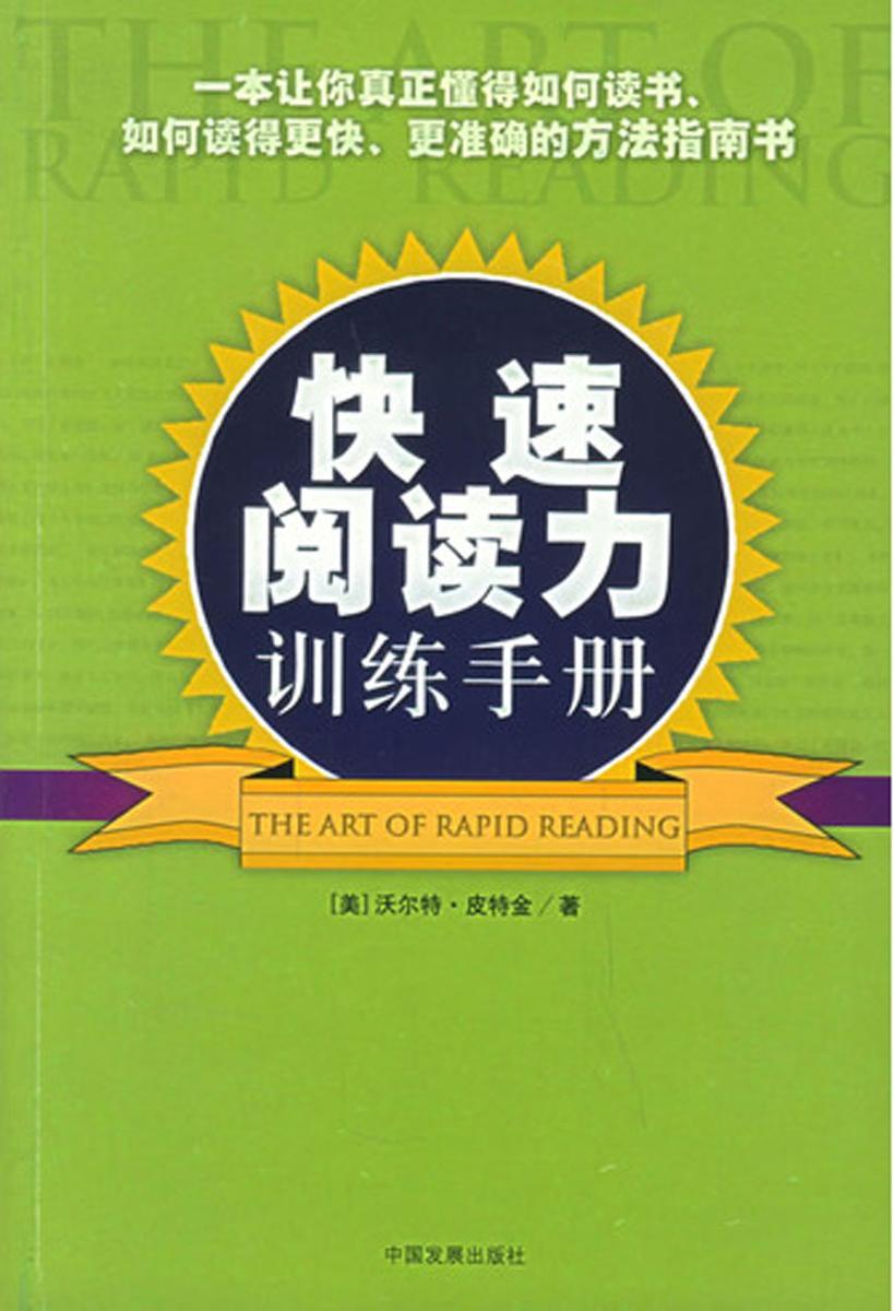 快速阅读力训练手册(仅适用PC阅读)