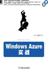 Windows Azure实战(仅适用PC阅读)