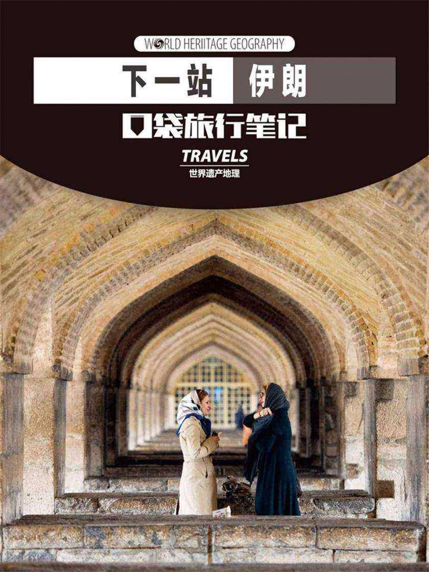 下一站,伊朗(世界遗产地理·口袋旅行笔记)