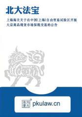 上海海关关于在中国(上海)自由贸易试验区开展大宗商品现货市场保税交易的公告