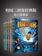 校园三剑客(经典版前11册套装)