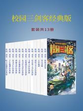 校园三剑客经典版全套1-13册