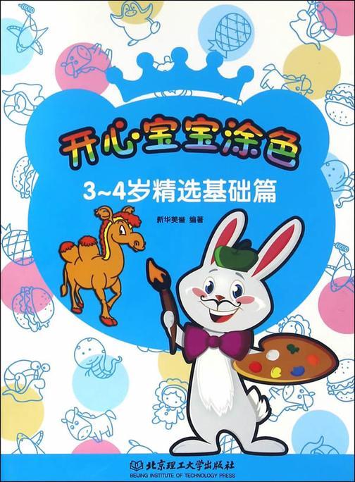 开心宝宝涂色系列——3-4岁精选基础篇