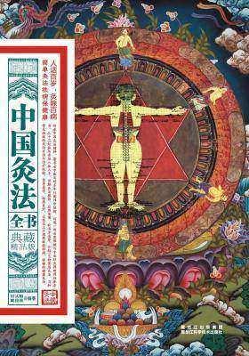 中国灸法全书(仅适用PC阅读)