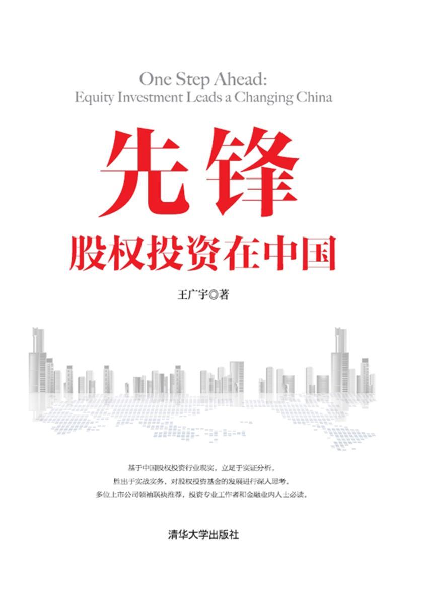 先锋:股权投资在中国(仅适用PC阅读)