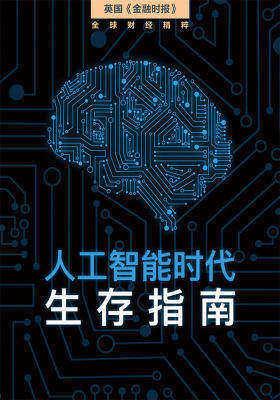 人工智能时代生存指南(英国《金融时报》特辑)