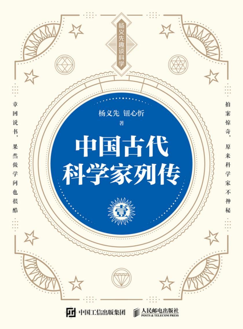 中国古代科学家列传  壹