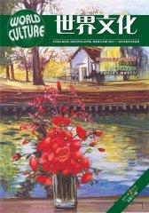 世界文化 月刊 2011年08期(电子杂志)(仅适用PC阅读)