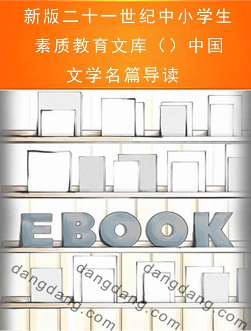 新版二十一世纪中小学生素质教育文库()中国文学名篇导读