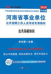 中公2018河南省事业单位公开招聘工作人员考试专用教材公共基础知识