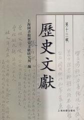 历史文献(第十三辑)(试读本)