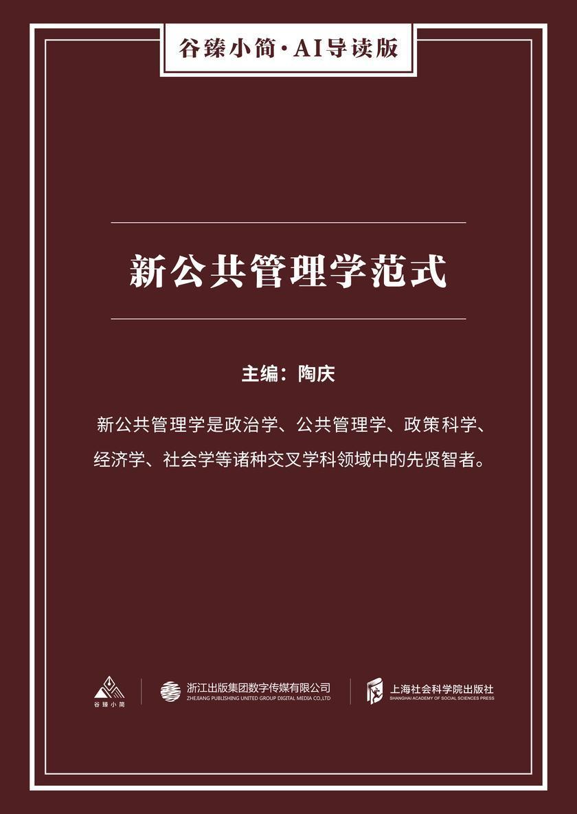 新公共管理学范式(谷臻小简·AI导读版)