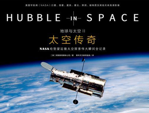 地球与太空Ⅱ:太空传奇