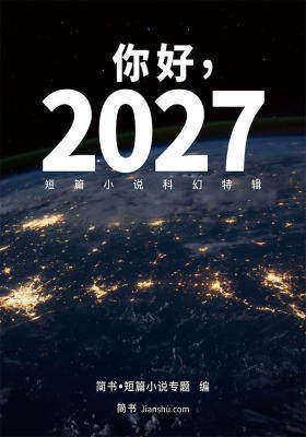 你好,2027短篇小说科幻特辑
