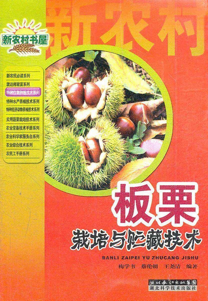 板栗栽培与贮藏技术(新农村书屋·特种作物种植技术系列)