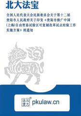 贵阳市人民政府关于印发《贵阳市推广中国(上海)自由贸易试验区可复制改革试点经验工作实施方案》的通知