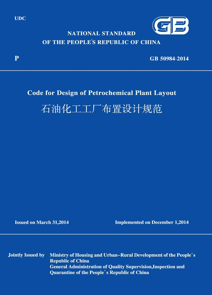 GB 50984-2014 石油化工工厂布置设计规范(英文版)