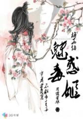 梅花烙:魅惑毒姬--第2部
