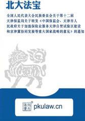 天津保监局关于转发《中国保监会、天津市人民政府关于加强保险业服务天津自贸试验区建设和京津冀协同发展等重大国家战略的意见》的通知