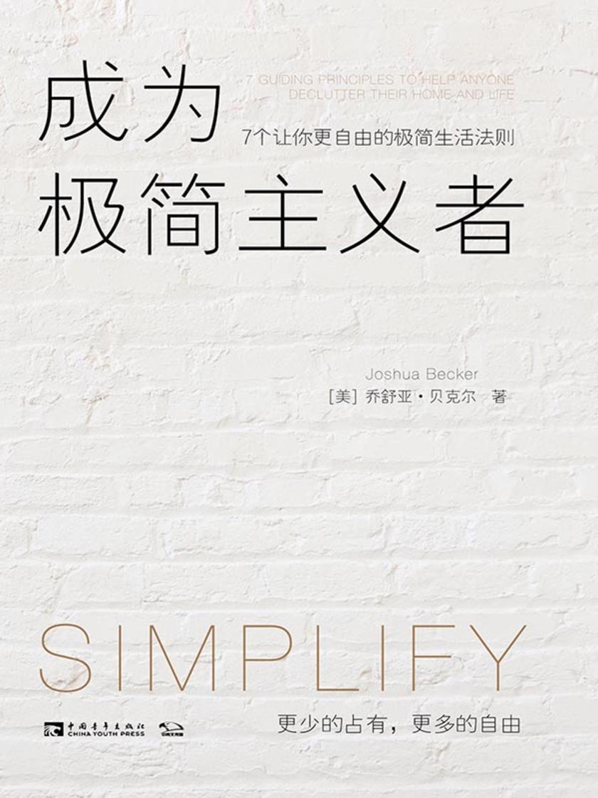 成为极简主义者:7个让你更自由的极简生活法则