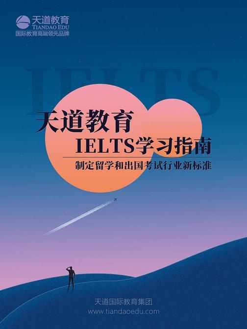 天道教育IELTS学习指南(电子杂志)