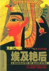 13埃及艳后-克娄巴特拉