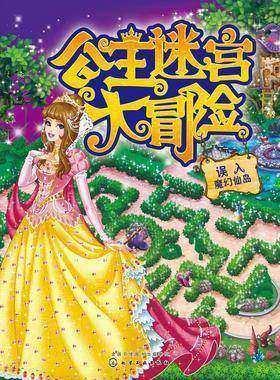 公主迷宫大冒险.误入魔幻仙岛