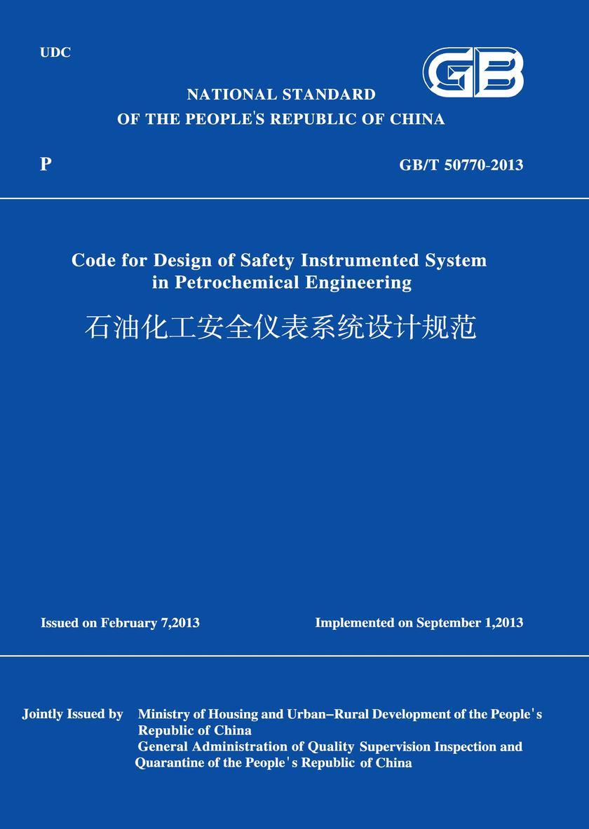 GB/T 50770-2013 石油化工安全仪表系统设计规范 (英文版)