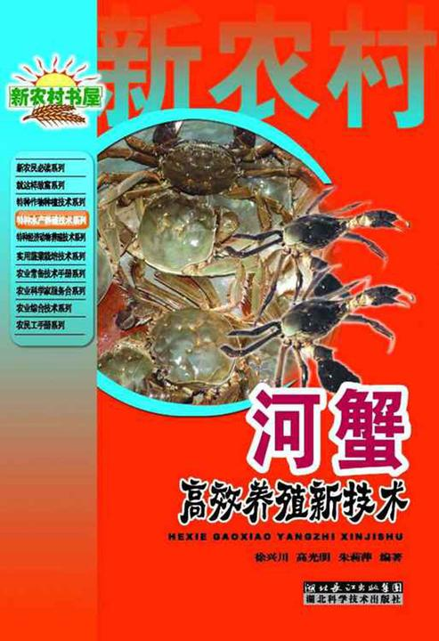 河蟹高效养殖新技术(特种水产养殖技术系列,新农村书屋)