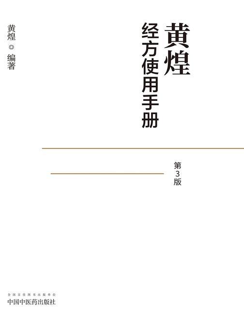 黄煌经方使用手册(第3版)
