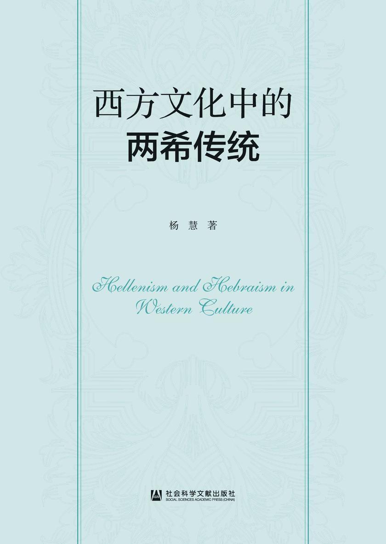 西方文化中的两希传统(中英文)