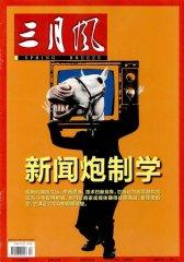 三月风 月刊 2012年04期(电子杂志)(仅适用PC阅读)