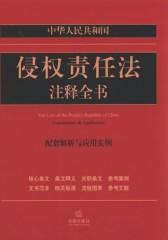 中华人民共和国侵权责任法注释全书:配套解析与应用实例
