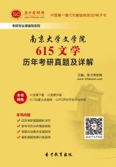 [3D电子书]圣才学习网·南京大学文学院615文学历年考研真题及详解(仅适用PC阅读)