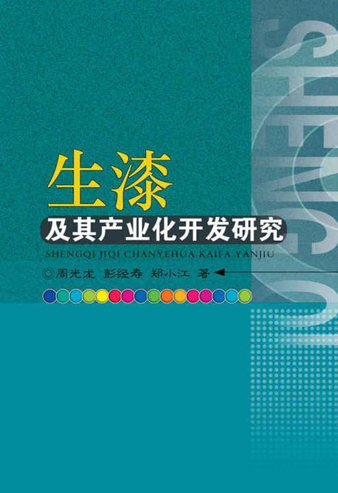 生漆及其产业化开发研究