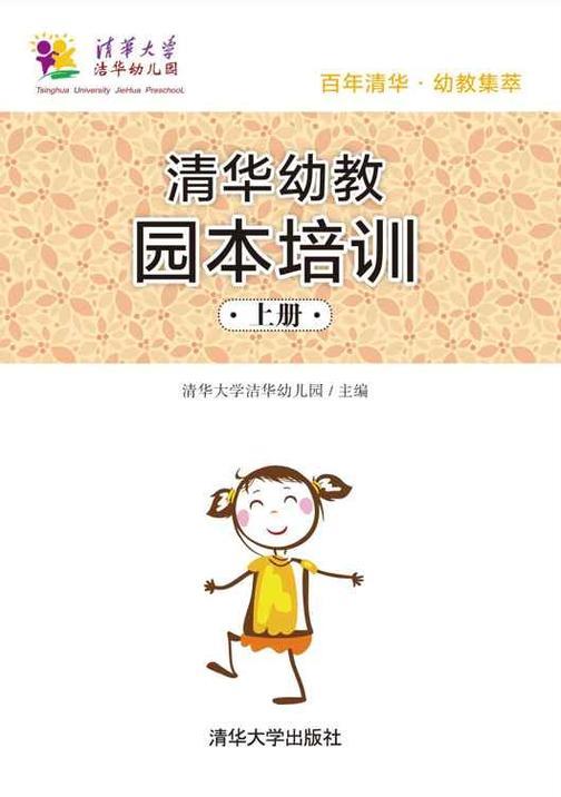 清华幼教园本培训(上册)
