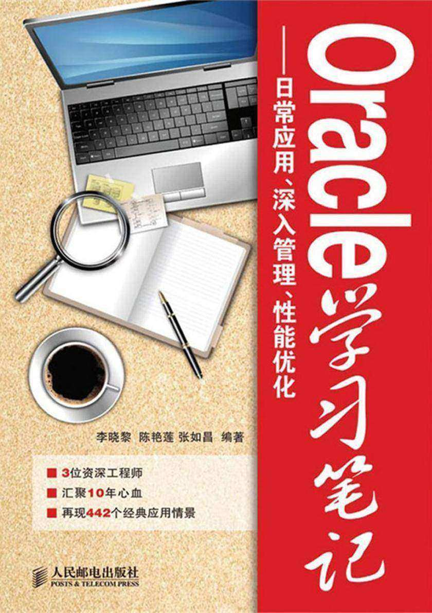 Oracle学习笔记——日常应用、深入管理、性能优化(仅适用PC阅读)