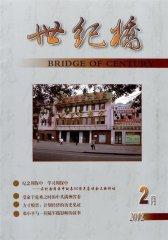 世纪桥·纪实版 月刊 2012年02期(电子杂志)(仅适用PC阅读)