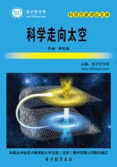 [3D电子书]圣才学习网·科学百家讲坛文库:科学走向太空(仅适用PC阅读)