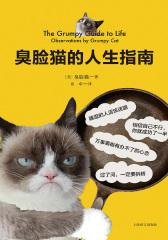 臭脸猫的人生指南