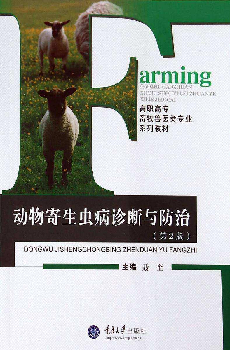 动物寄生虫病诊断与防治(第2版)