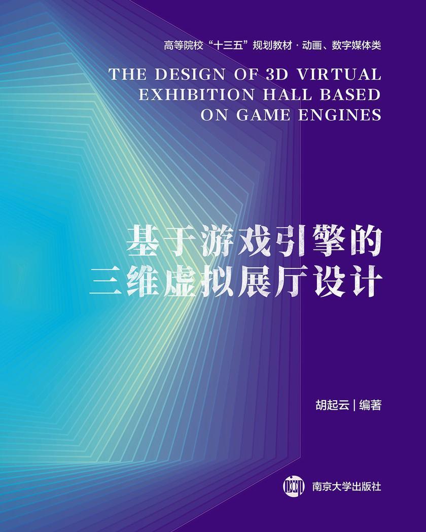 基于游戏引擎的三维虚拟展厅设计