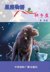 星座物语之狮子座