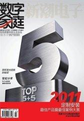数字家庭 月刊 2012年01期(电子杂志)(仅适用PC阅读)